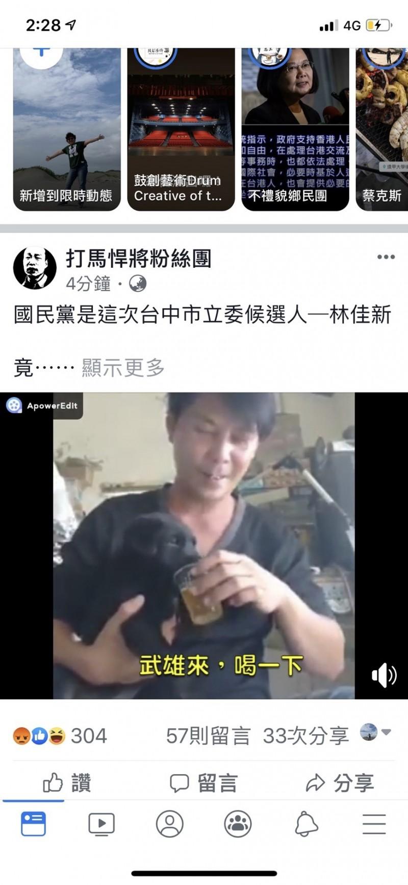「最強菜農」林佳新遭起底,餵狗喝酒。(擷取自臉書)