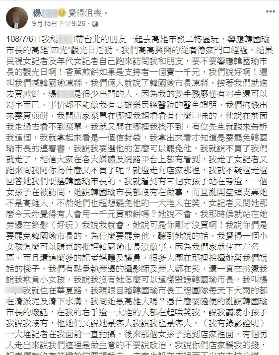 楊姓女韓粉洋洋灑灑的道歉文,內容多數是傾訴自己被污衊與委屈。(記者張瑞楨翻攝)