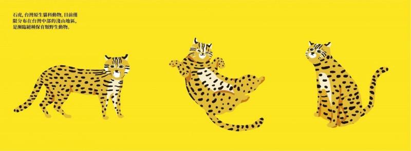 台鐵集集支線「國立集集美術館」石虎香蕉列車,原本的石虎圖案像花豹引發爭議,設計師江孟芝緊急重繪正確版本。(日管處提供)