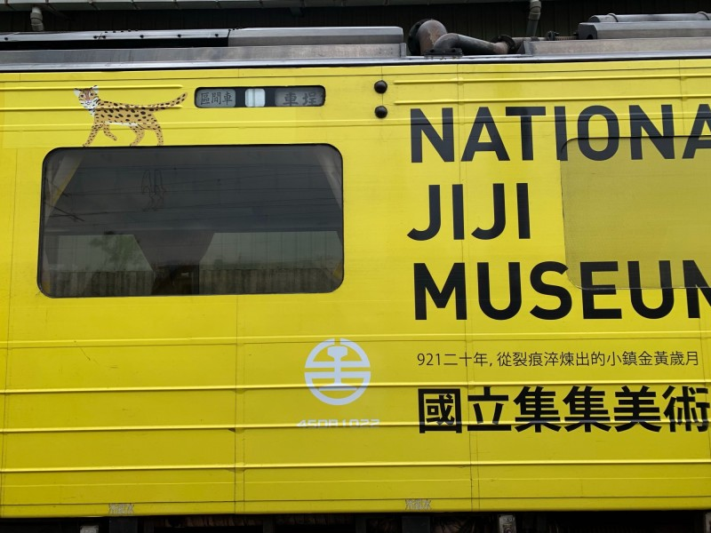 台鐵集集支線「國立集集美術館」石虎香蕉列車,車廂外已重貼石虎圖案,圖為俄國插畫家繪製的石虎。(日管處提供)