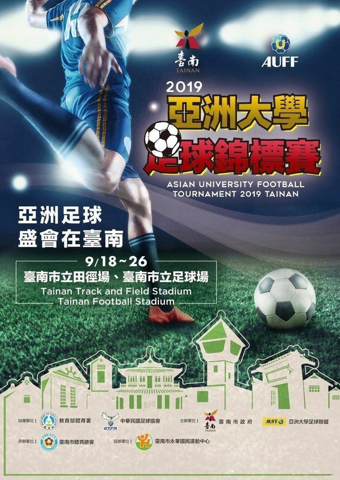 2019亞洲大學足球賽開踢,南市觀光旅遊局推看球賽享優惠遊台南,吃住遊購好康多。(圖由南市觀旅局提供)