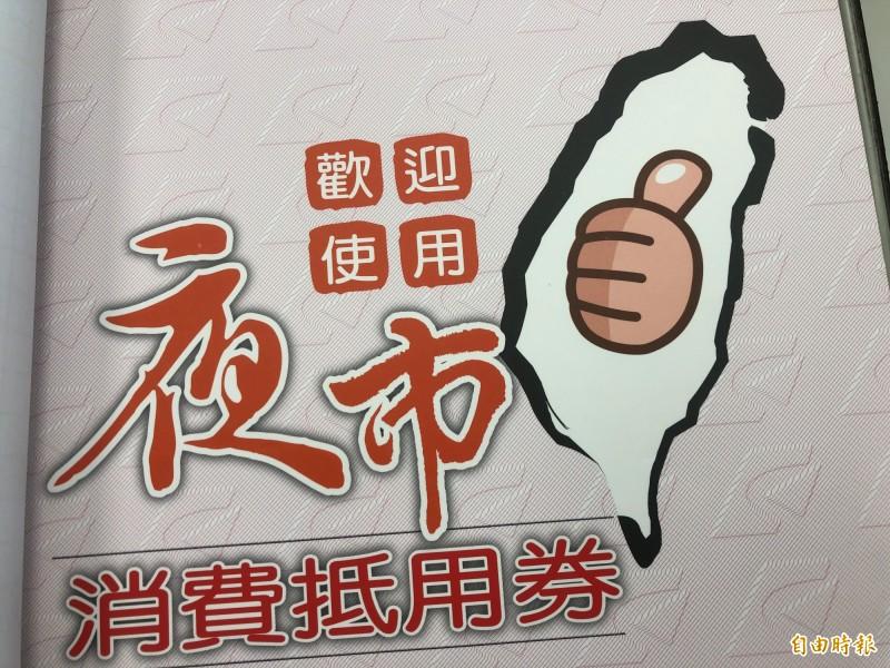 到埔里魚市場夜市消費的遊客,只要看到張貼標章的攤商,即可使用消費抵用券。(記者佟振國攝)
