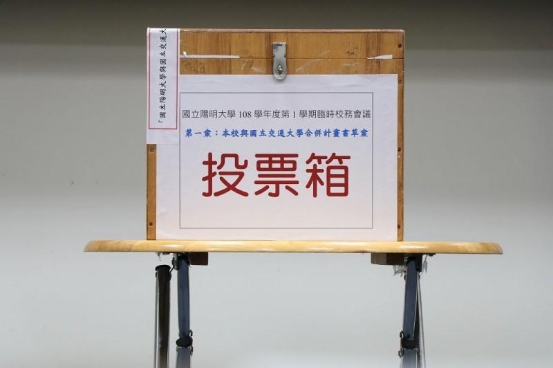 現場投開票,最後陽明65票同意、20票不同意、2票廢票,通過3分之2門檻,同意合校計畫書。(圖由陽明大學提供)
