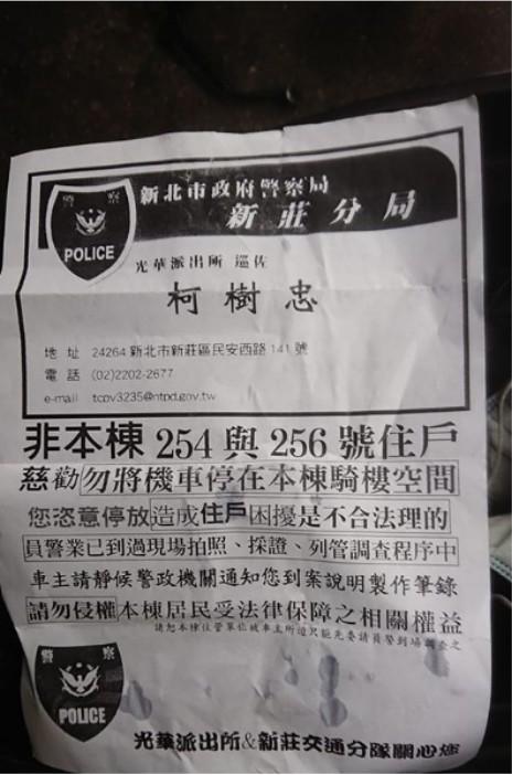 有民眾於臉書po文表示,吃個早餐卻收到一張附有光華派出所巡佐名片的警示單。(圖擷取至臉書社團「新莊、泰山-吃喝玩樂非知不可」)