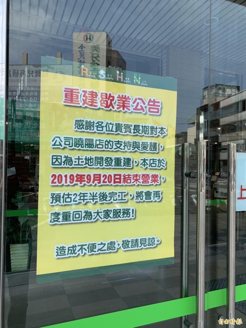 彰化市曉陽路裕毛屋「凱福登」門口張貼重建歇業公告。(記者湯世名攝)