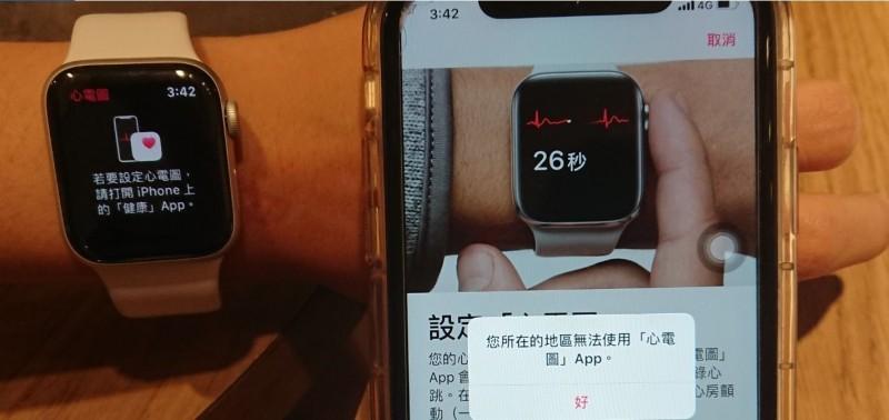 蘋果手錶心電圖功能,目前在台灣無法使用。(記者洪瑞琴攝)