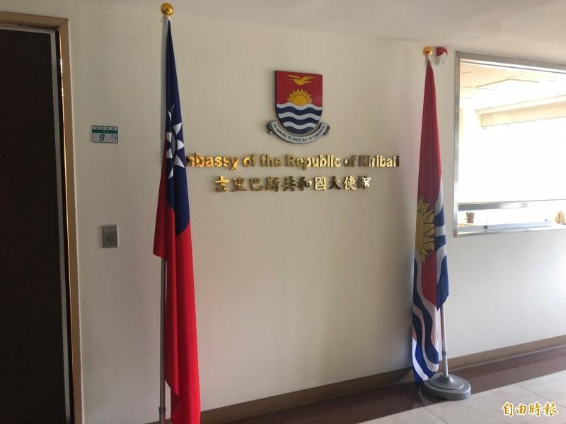 吉里巴斯駐台大使館今一早8點多便有工作人員進出,不過記者致電大使館並未有人接聽。(資料照)