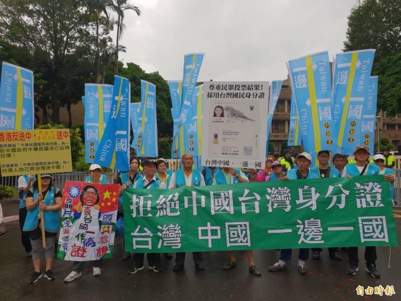 一邊一國行動黨赴行政院陳情、抗議,要求新式身分證採用「台灣國民身分證」。(記者李欣芳攝)