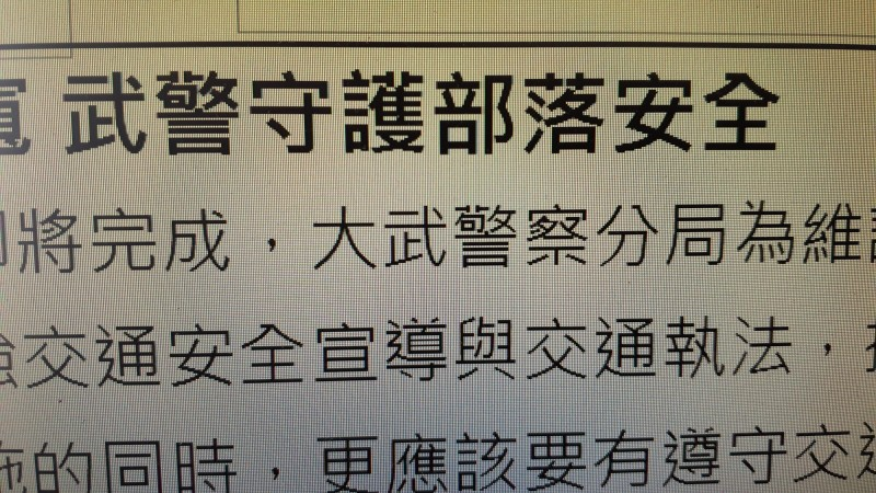 大武分局發出武警守護部落安全的訊息。(記者黃明堂攝)