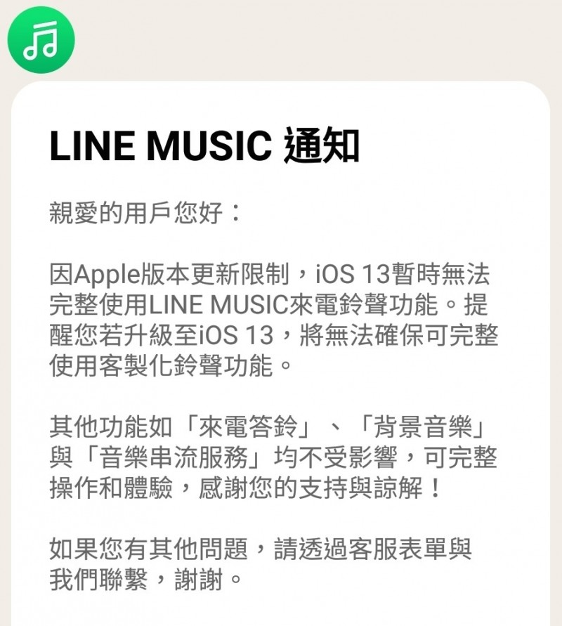 LINE MUSIC今天發出聲明。(記者簡惠茹翻攝)