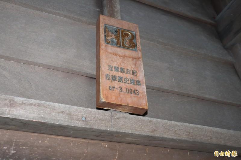 台鐵宜蘭工務段舊鐵匠房是宜蘭縣政府文化局登錄的歷史建築。(記者林敬倫攝)