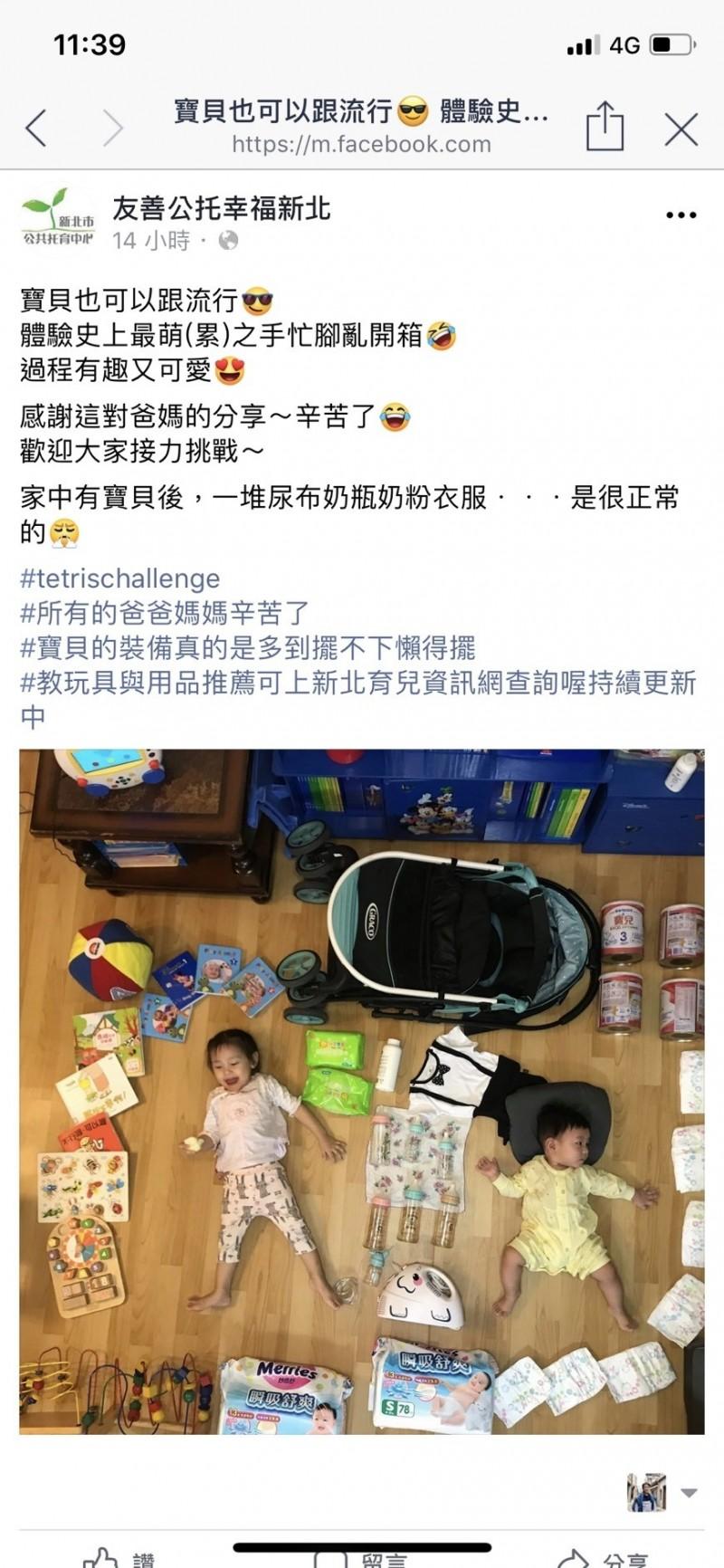 小寶貝也拍得出「開箱文」,令家長會心一笑。(擷取自新北市社會局臉書)