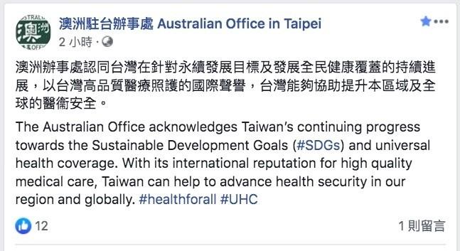聯合國大會總辯論將於明(24)天登場,澳洲駐台辦事處今正面表示,認同台灣在針對永續發展目標及發展全民健康覆蓋的持續進展,「台灣能協助提升本區域及全球的醫衞安全」。(圖擷取自臉書)