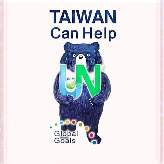 「台灣能幫忙(Taiwan can help)」是外交部推動國際參與的口號,圖為駐慕尼黑辦事處結合台灣黑熊意象、聯合國(UN)與「台灣能幫忙」口號的推廣圖案。(圖擷取自慕尼黑辦事處臉書)