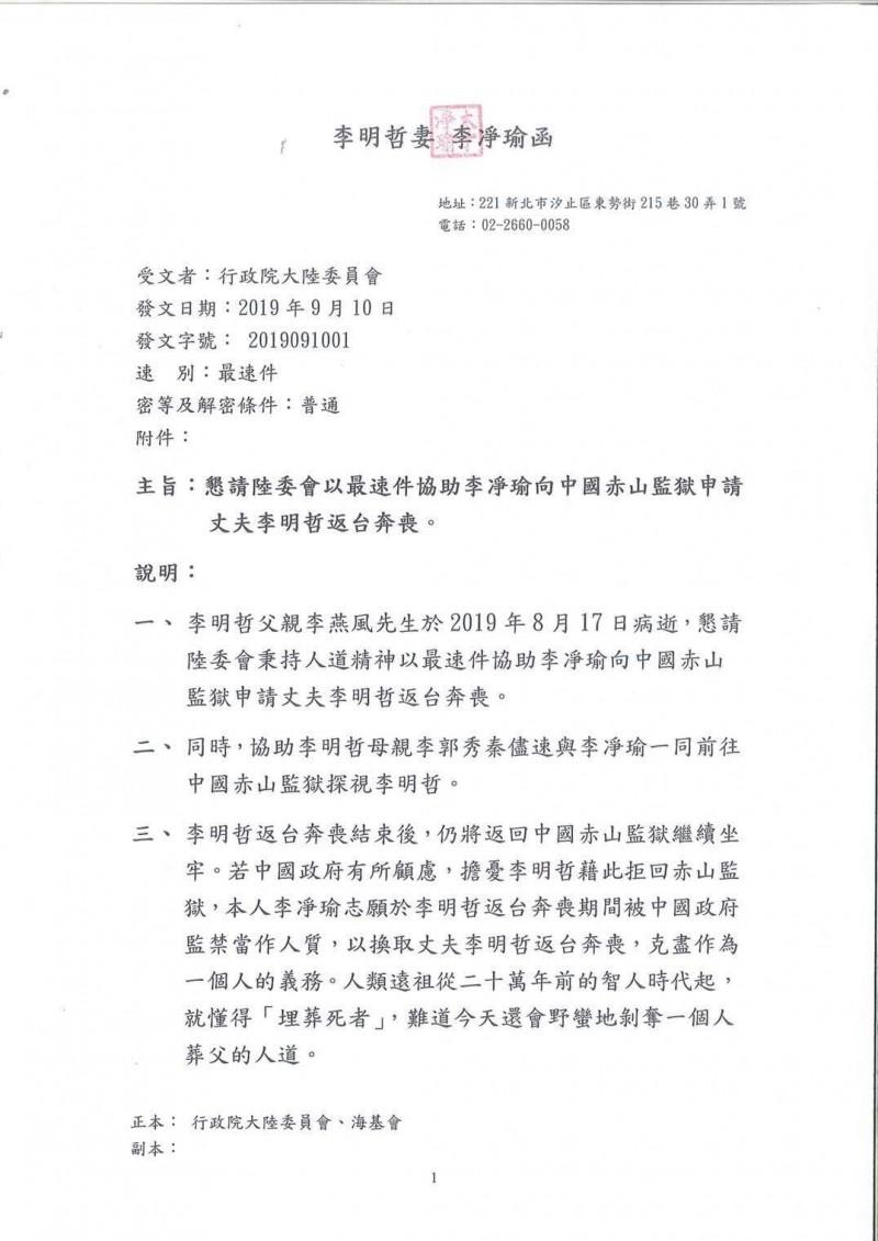 李凈瑜發出聲明,呼籲中國准許李明哲返台奔喪,她願意留置中國大牢作為人質交換。(圖擷取自「尋找李明哲」專頁)
