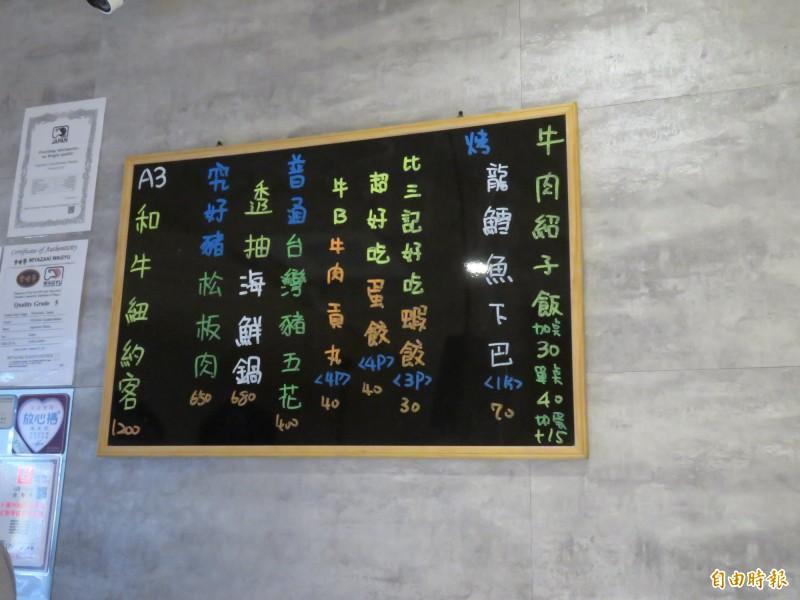 吧台小黑板的限定菜色。(記者陳心瑜攝)