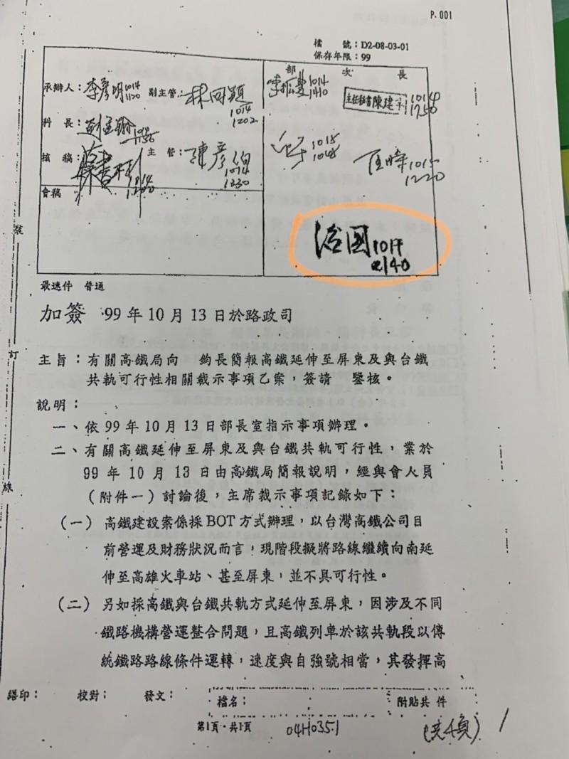 公文顯示毛治國與葉匡時批是否決高鐵延伸至高雄車站及屏東。(記者侯承旭翻攝)