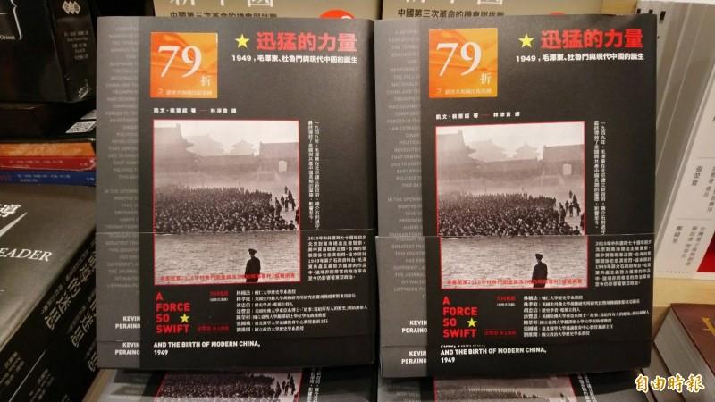 「迅猛的力量:1949,毛澤東、杜魯門與現代中國的誕生」一書從解密檔案中揭露,前美國總統杜魯門曾指示FBI聯邦調查局長胡佛,對蔣介石政權展開調查,看看國府在美國究竟有多少資產。(記者陳鈺馥攝)