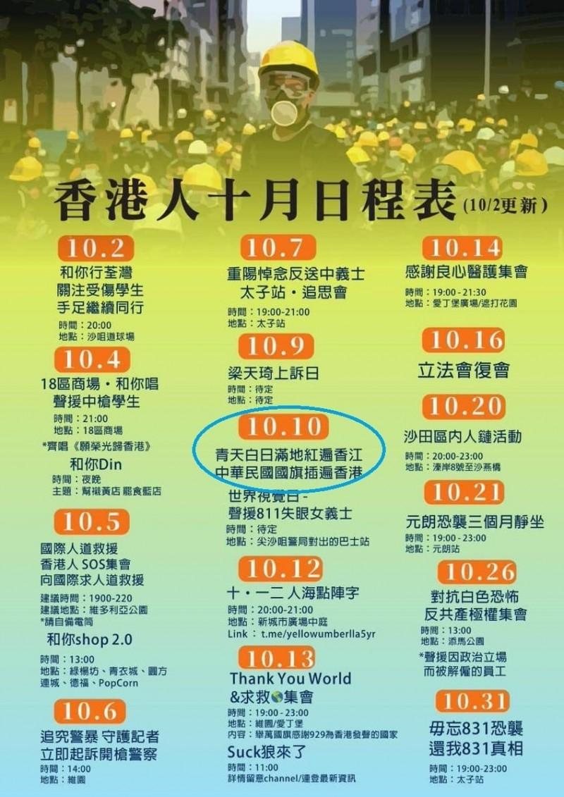 「反送中」的陳抗民眾將在明天的雙十國慶日,發起「青天白日滿地紅遍香港,中華民國國旗插遍香港」。(取自網路)