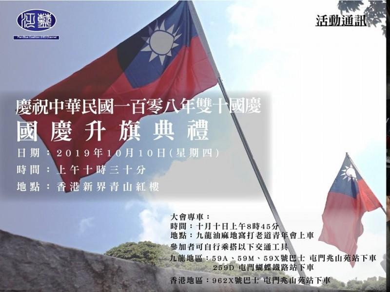 香港中山公園的青山紅樓,傳統僑社每年都會在此慶祝雙十國慶,並舉辦升旗典禮。(取自網路)