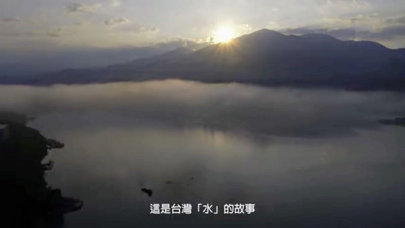 雙十連假十、十一日兩天,在日月潭伊達邵碼頭將有水景環境紀錄片「水起‧台灣」的8K戶外投影公益放映。(取自YouTube《水起.台灣》預告片)
