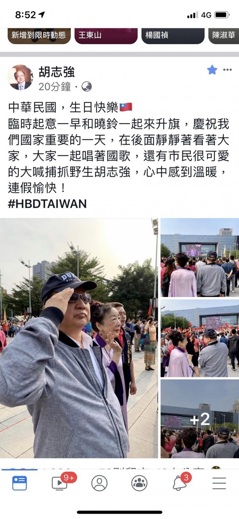 前市長胡志強在臉書自貼參加市府國慶日升旗的身影。(記者蘇金鳳翻攝)