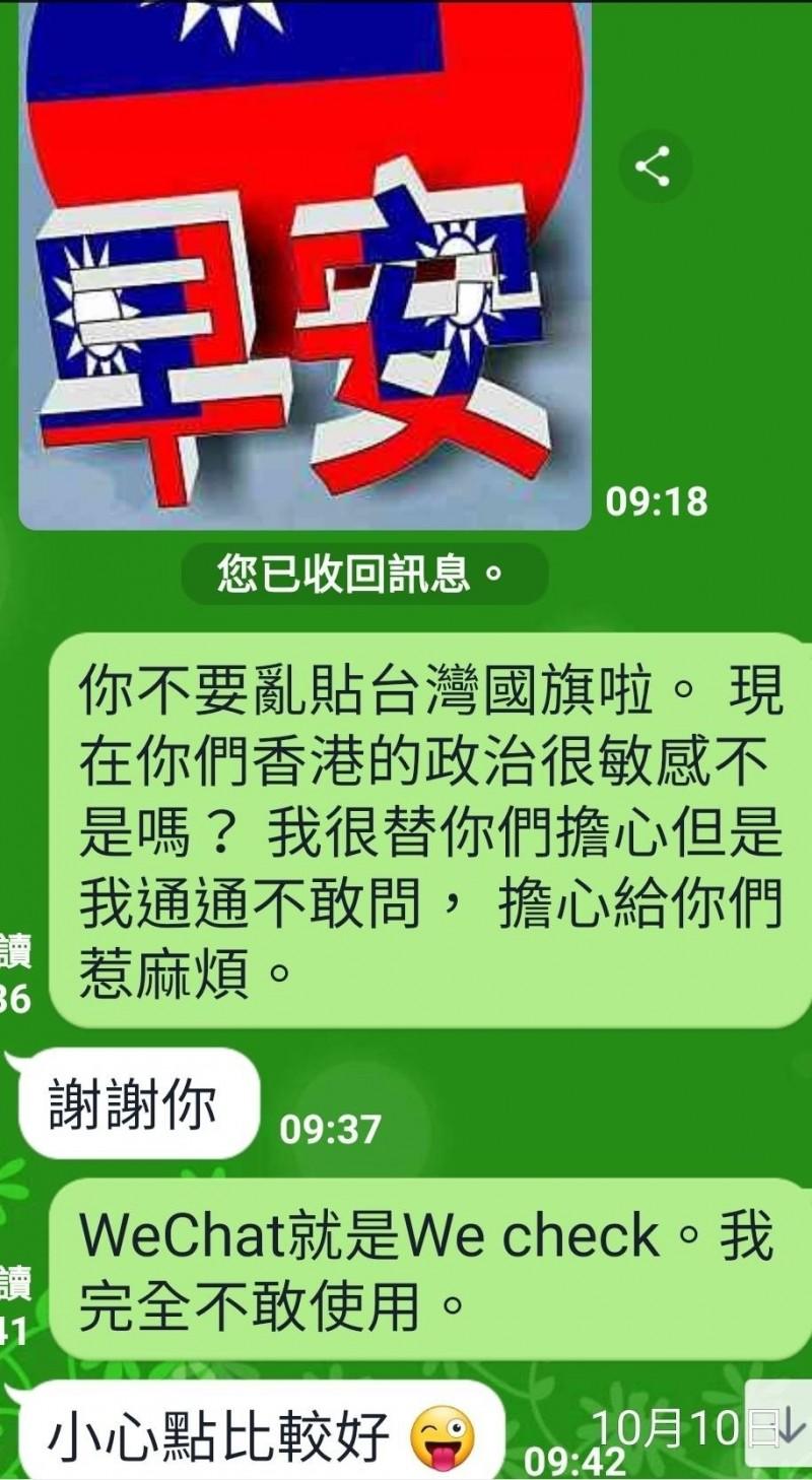 台灣人警告香港友人,WeChat就是We check,不要亂貼台灣國旗以為給自己惹麻煩。(記者鄭旭凱翻攝)