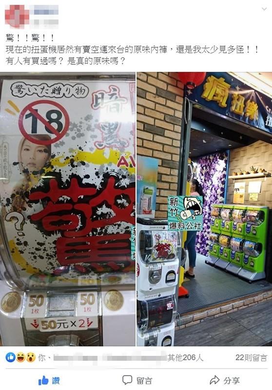 有民眾在新竹爆料公社反映看見火車站旁有扭蛋機標榜賣的是原味內褲!(取材自臉書)