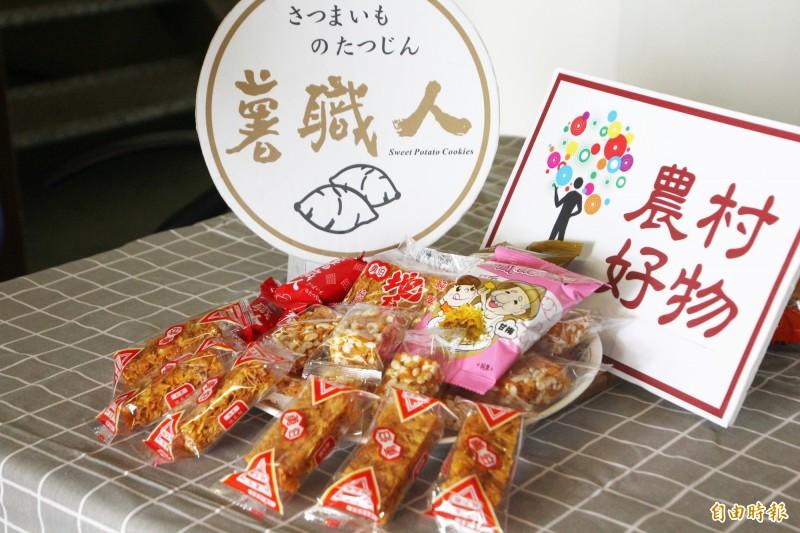 義益農產製作地瓜酥60多年,新產品「薯菓子」融合米香與地瓜酥,獲選今年農村好物。(記者林宜樟攝)