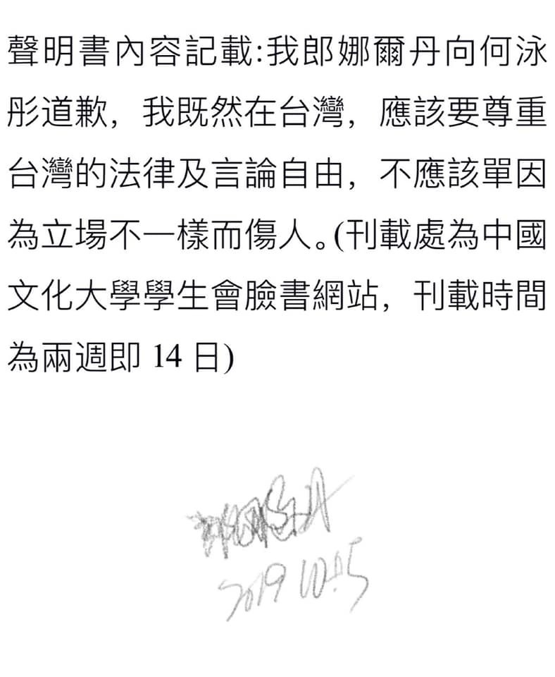 文化大學的中國學生對香港學生採取暴力,最後須賠償醫藥費與提供道歉信才能和解,中生道歉信中已寫到應尊重台灣的法律及言論自由。(取自文大學生會臉書)