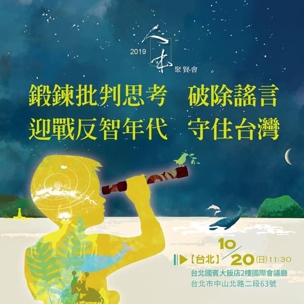 人本教育基金會今年經費缺口還有一千萬元,明天將在台北舉辦「聚賢會」義賣募款。(取自臉書)