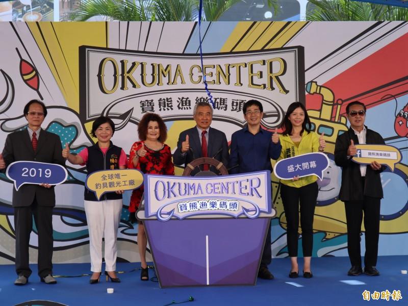 「寶熊漁樂碼頭」觀光工廠重新開幕!副市長楊瓊瓔及立委洪慈庸皆出席 。(記者歐素美攝)