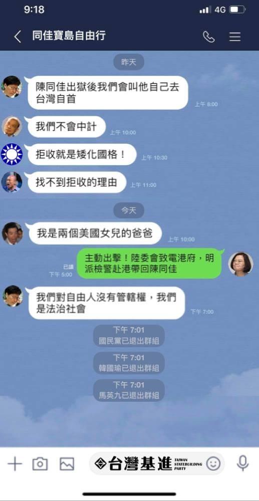 台灣基進高雄黨部po出一張設計過的「截圖」,讓人秒懂目前陳同佳案進度。(記者王榮祥翻攝)