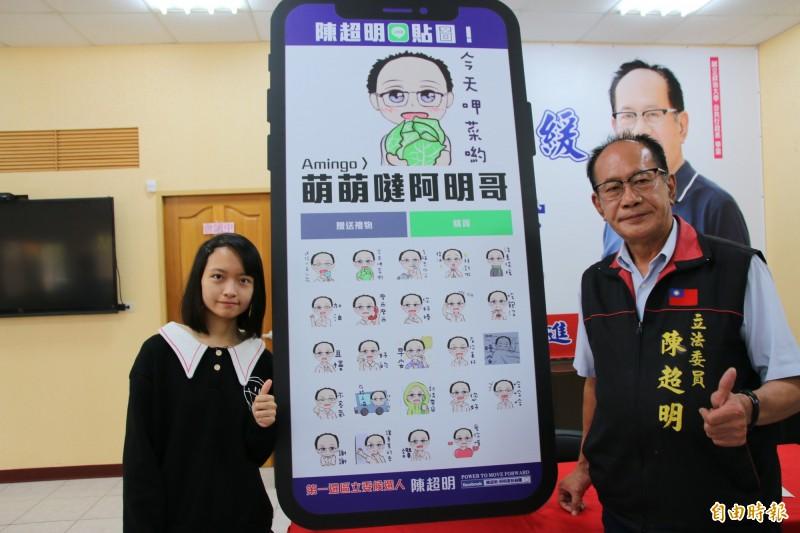 育達科大學生許晏芝(左)美術設計能力受肯定,受邀為立委陳超明(右)繪製Q版個人LINE貼圖,今早亮相。(記者鄭名翔攝)