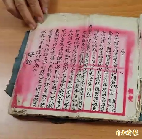 泛黃文件詳細記載先民組成協同社捐地蓋祠堂的緣由。(記者翁聿煌攝)