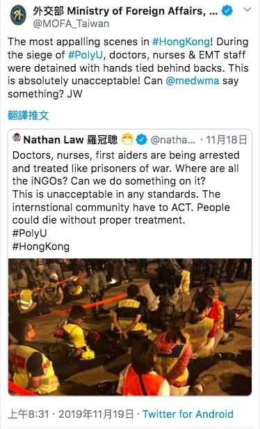 外長吳釗燮昨透過外交部推特轉發18日多名現場醫護人員被警方逮捕扣上束帶的畫面,呼籲WMA挺身聲援。(翻攝自推特)