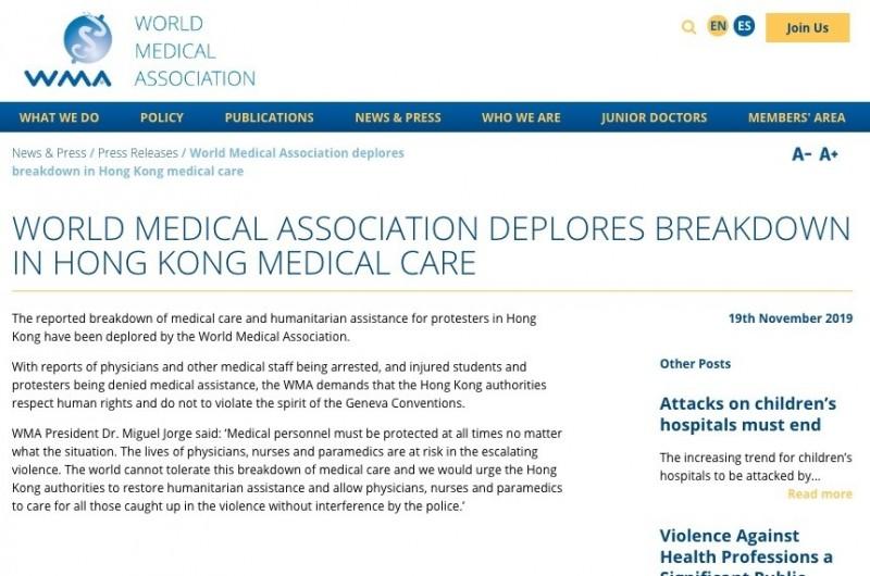 WMA於19日針對香港情勢發布新聞稿指出,香港抗爭中的醫護服務和人道救助體系據報瀕臨瓦解,世界醫師會對此表達譴責與痛惜。(翻攝自世界醫師會官網)