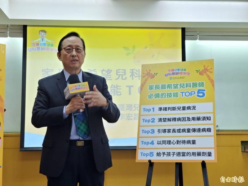 馬偕兒童醫院院長李宏昌說明家長最希望兒科醫師必備的技能。(記者林惠琴攝)