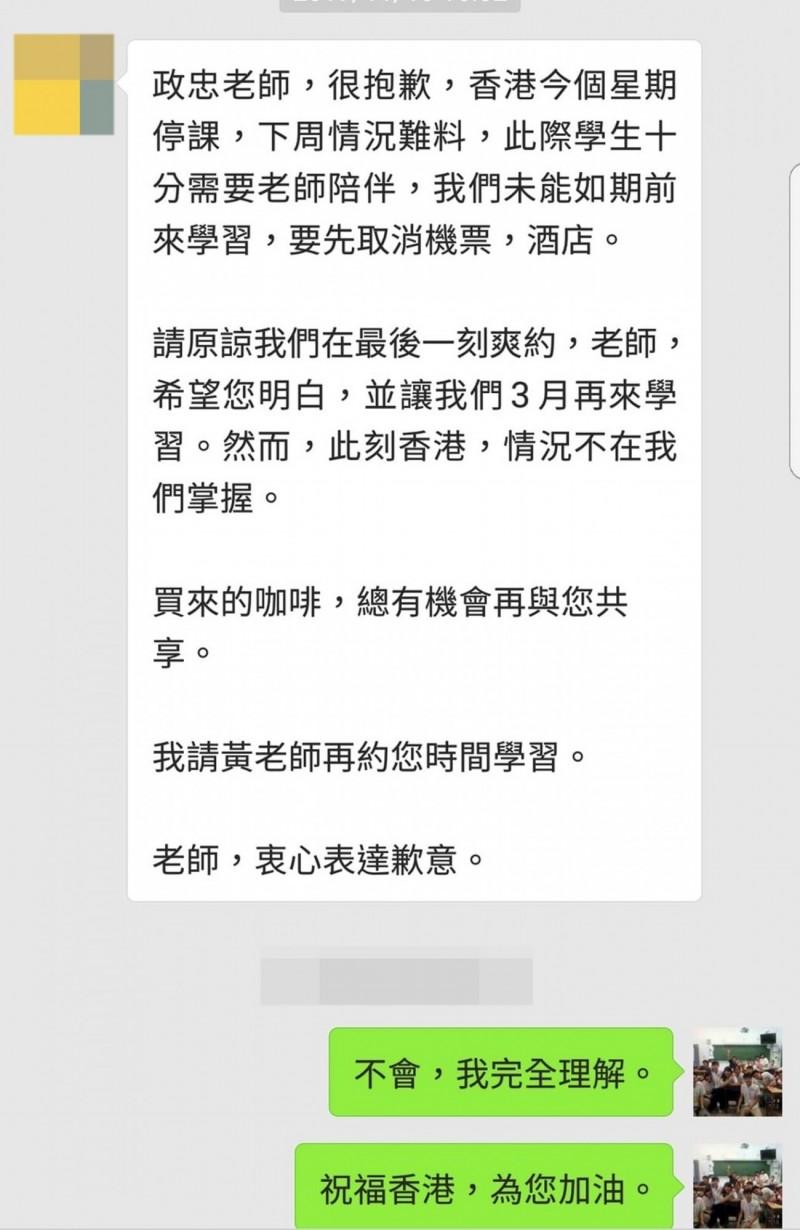 香港某中學校長傳訊息向王政忠致歉。(王政忠提供)