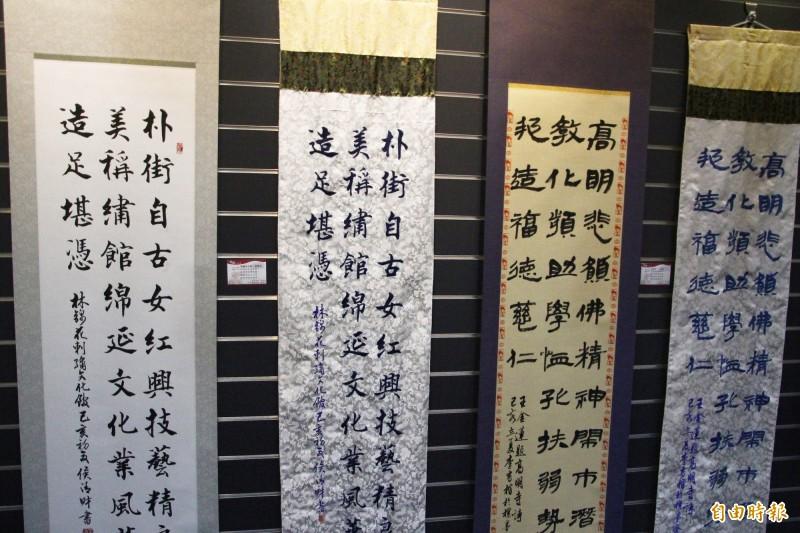 手工刺繡的書法字作品和書法字體放在一起展示,讓人驚嘆。(記者林宜樟攝)