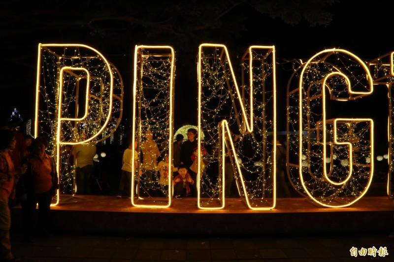 「PINGTUNG」英文字燈飾成為民眾打卡熱點。(記者邱芷柔攝)