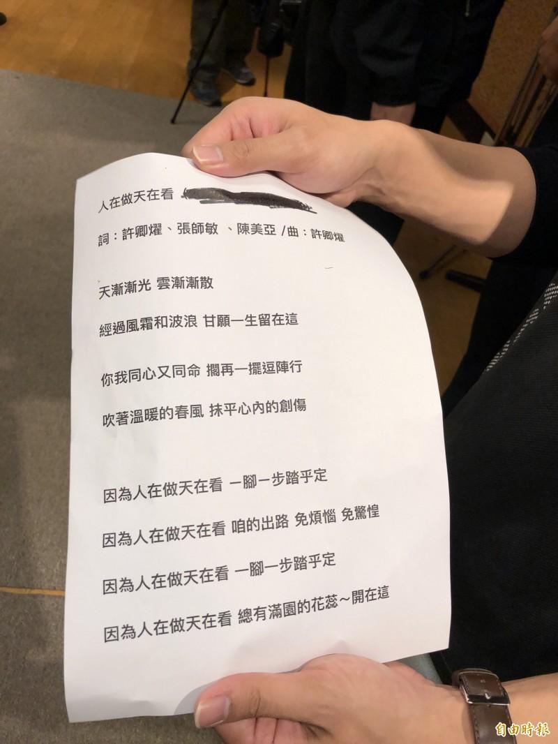 宋楚瑜競選歌曲「人在做天在看」是由支持者創作。(記者陳昀攝)