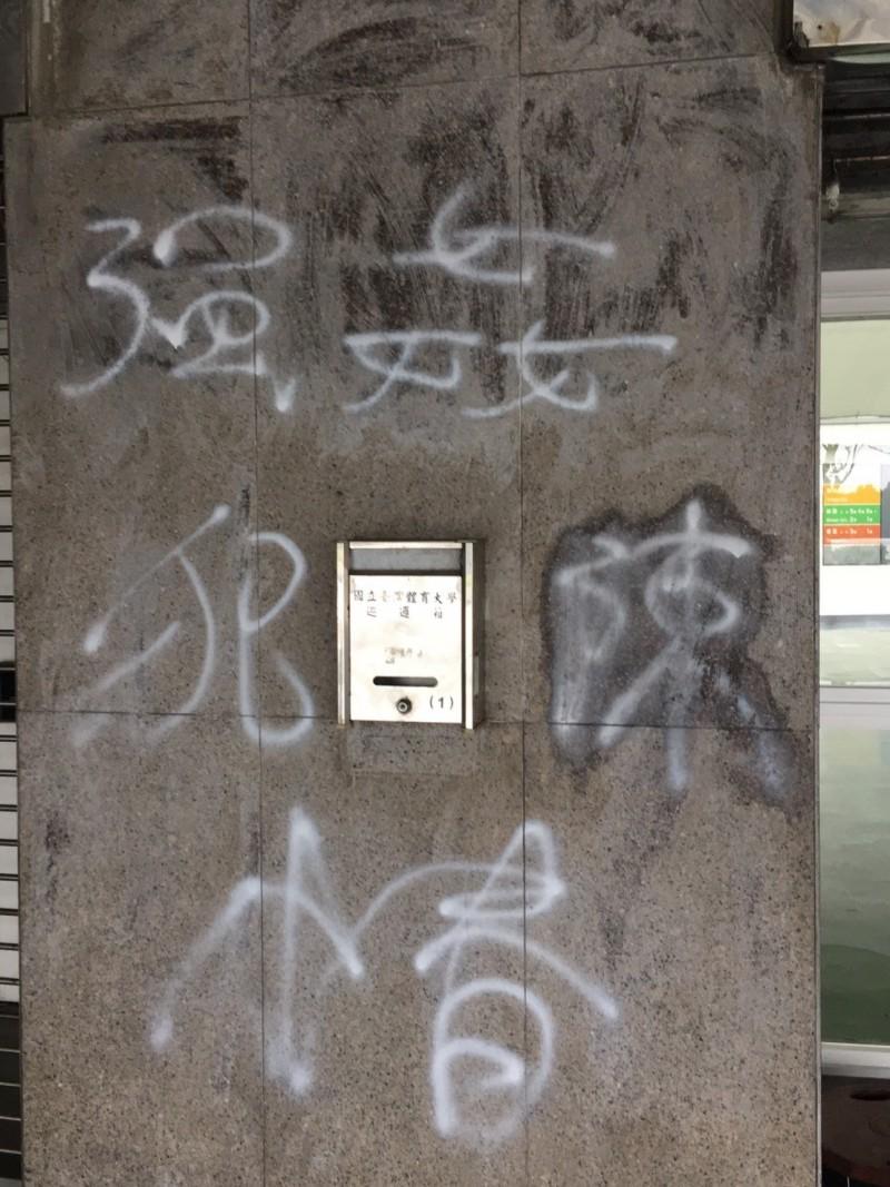 林口體育館圍牆被噴漆塗鴉「強姦犯陳小春」。(記者周敏鴻翻攝)