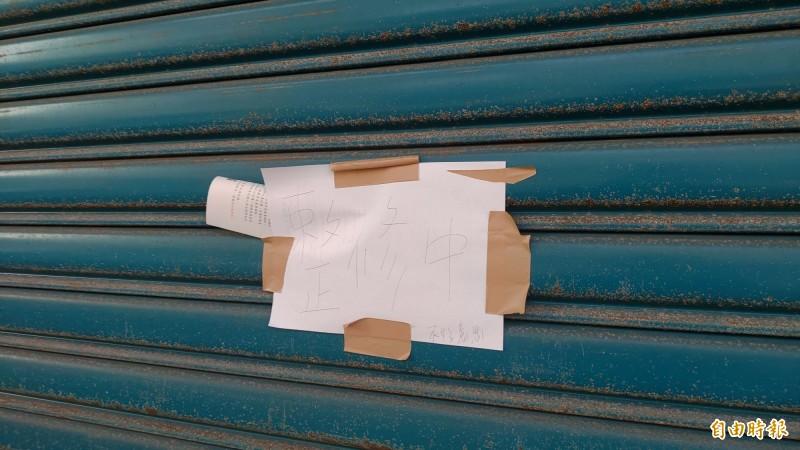 邱男大賣場已2個禮拜未營業,門口貼整修中。(記者陳冠備攝)