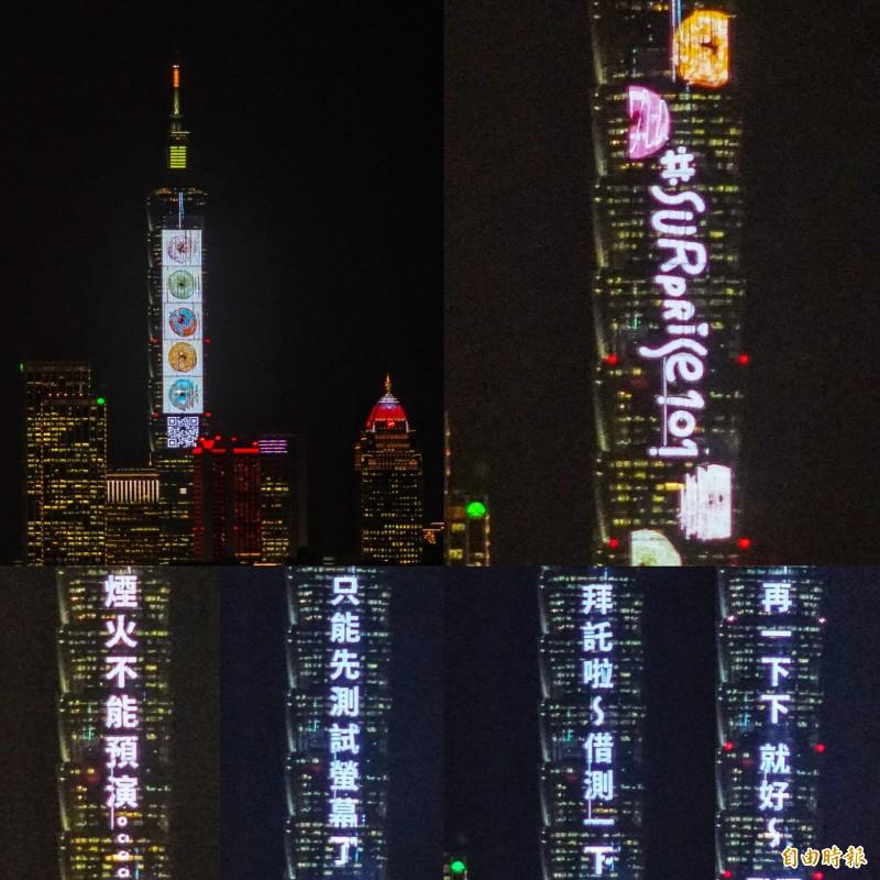 101大樓樓面LED螢幕正為2020跨年密集測試中。(記者鹿俊為攝)