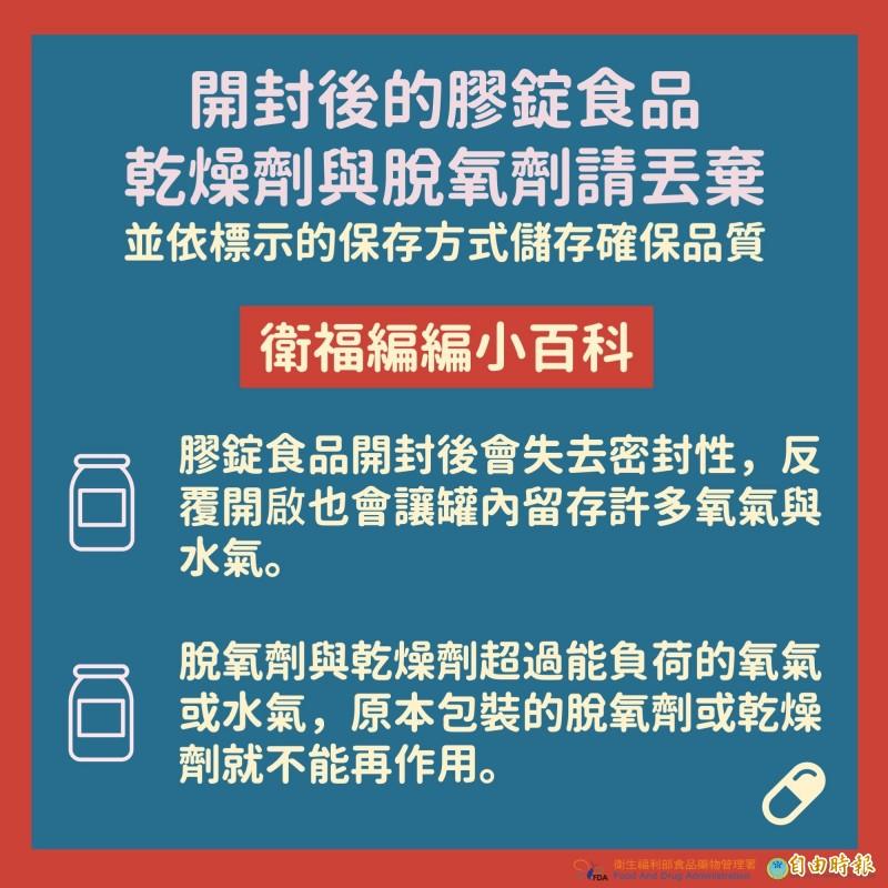 衛福部建議,食品瓶罐內的乾燥劑或脫氧劑在開封後可丟棄。(記者吳亮儀攝)