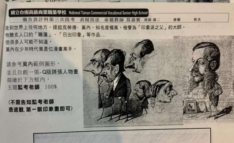 台南高商廣告設計科「表現技法」老師莫嘉賓出的考題,要學生畫監考老師。(記者劉婉君翻攝)