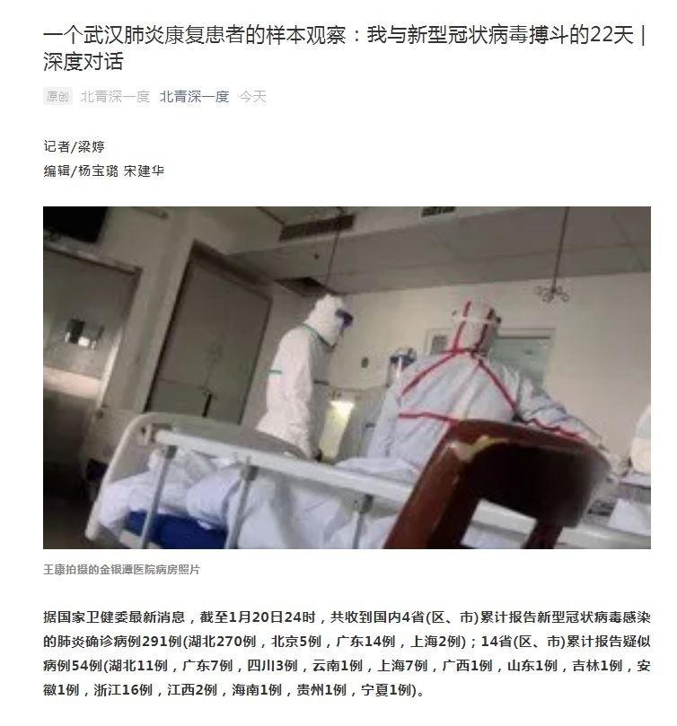 「北京青年報」的微信帳號「北青深一度」,獨家訪問1名罹患新型冠狀病毒肺炎的病患。(圖擷取自北青深一度微信)
