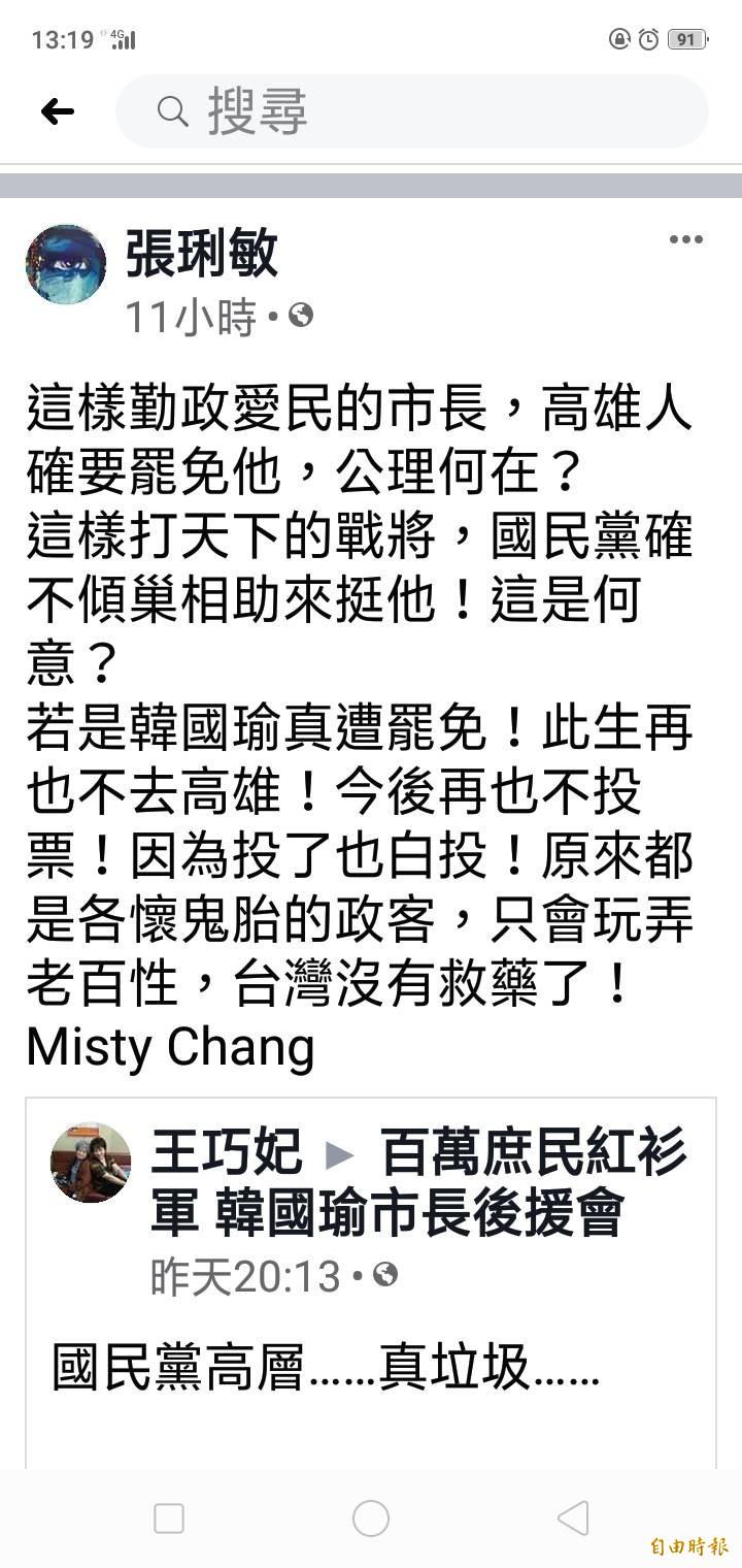 資深藝人張琍敏表示韓國瑜若遭罷免,此生不去高雄。(取自張琍敏臉書)