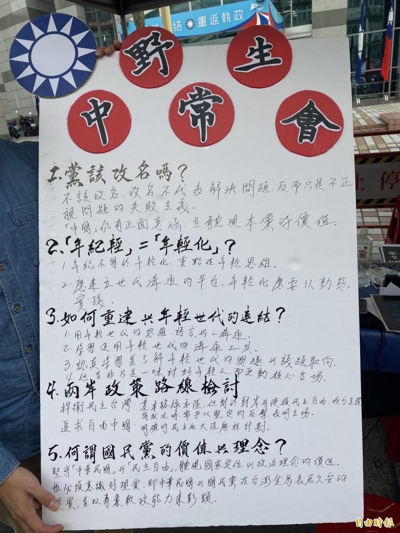 支持國民黨的青年在中央黨部外召開「野生中常會」,會後將結論寫在大字報上。(記者吳書緯攝)